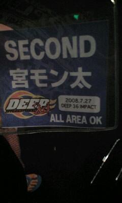 ディープ大阪大会