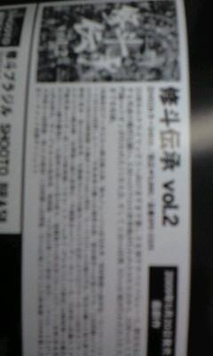 修斗伝承DVD