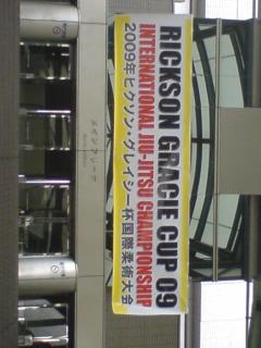 ヒクソングレイシー杯国際柔術大会