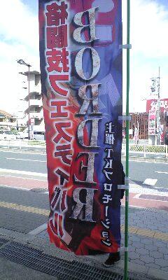 プロ修斗大阪大会