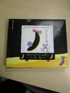 東京バナナ 黒ベエ