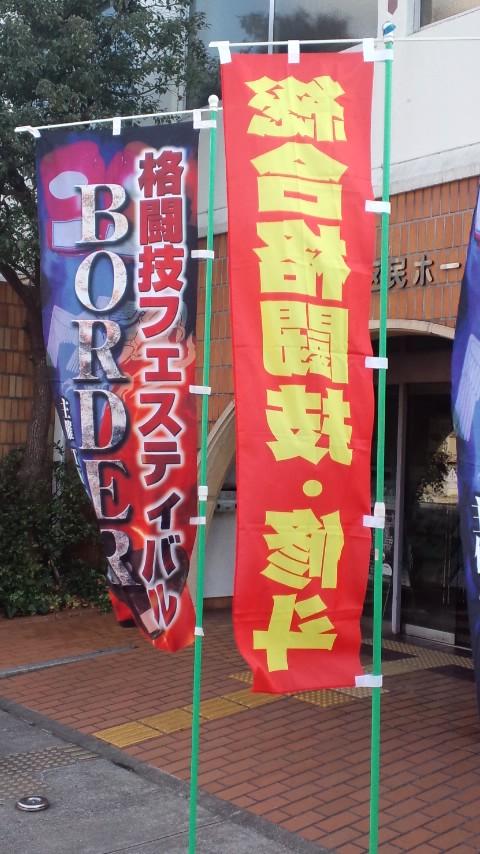 プロ修斗大阪BORDER