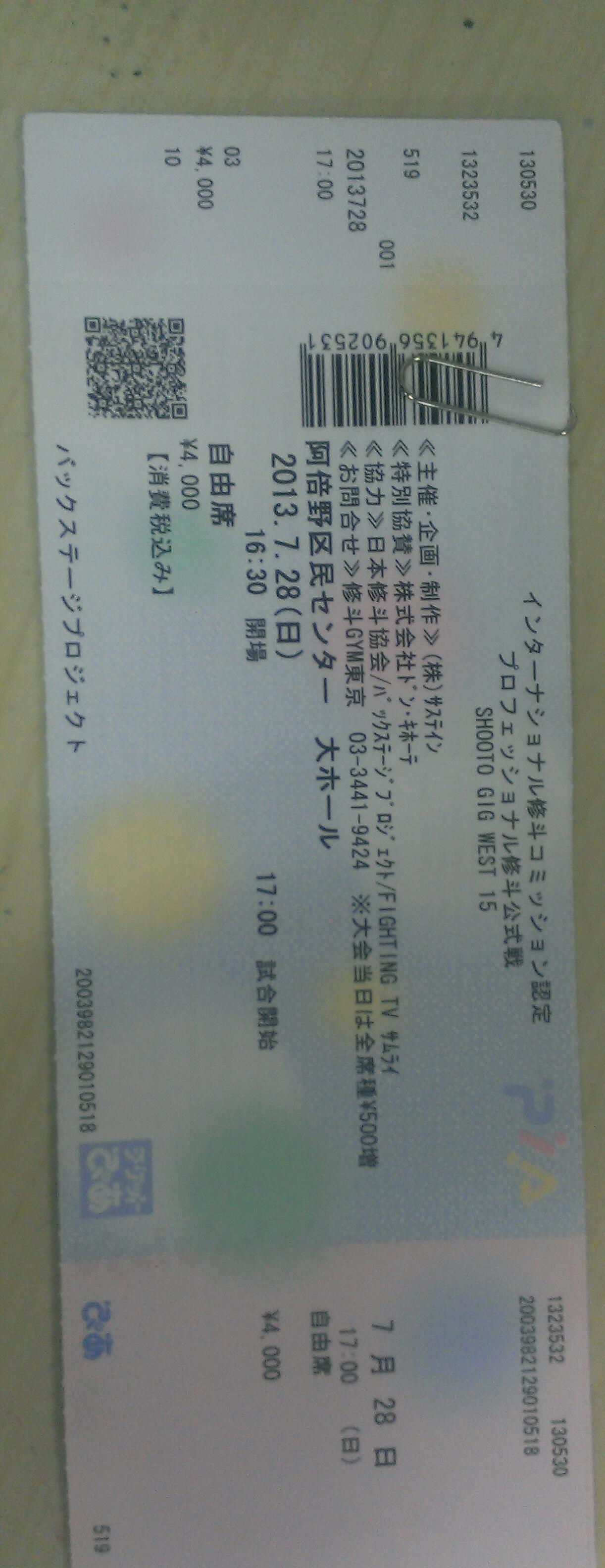 チケットの