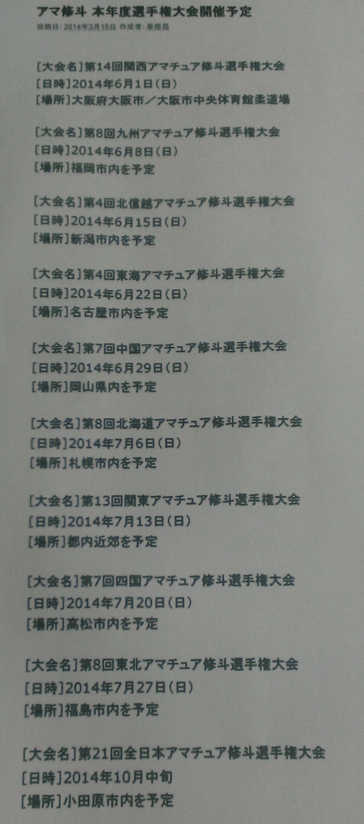 2014年アマチュア修斗選手権予定日
