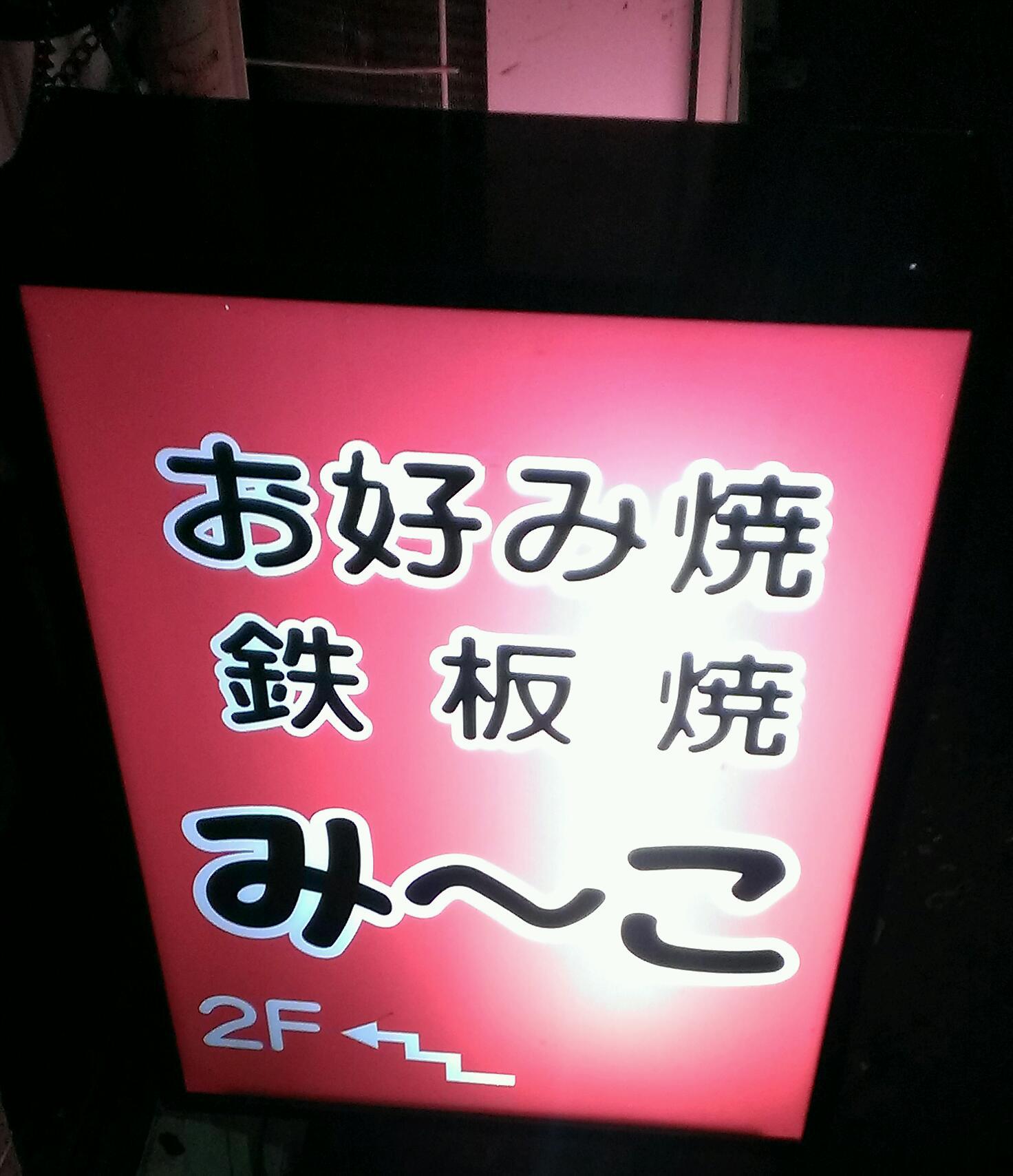 鉄板焼 み〜こ