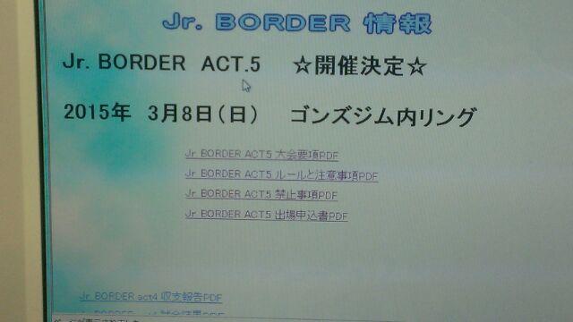 第五回Jr. border 募集開始