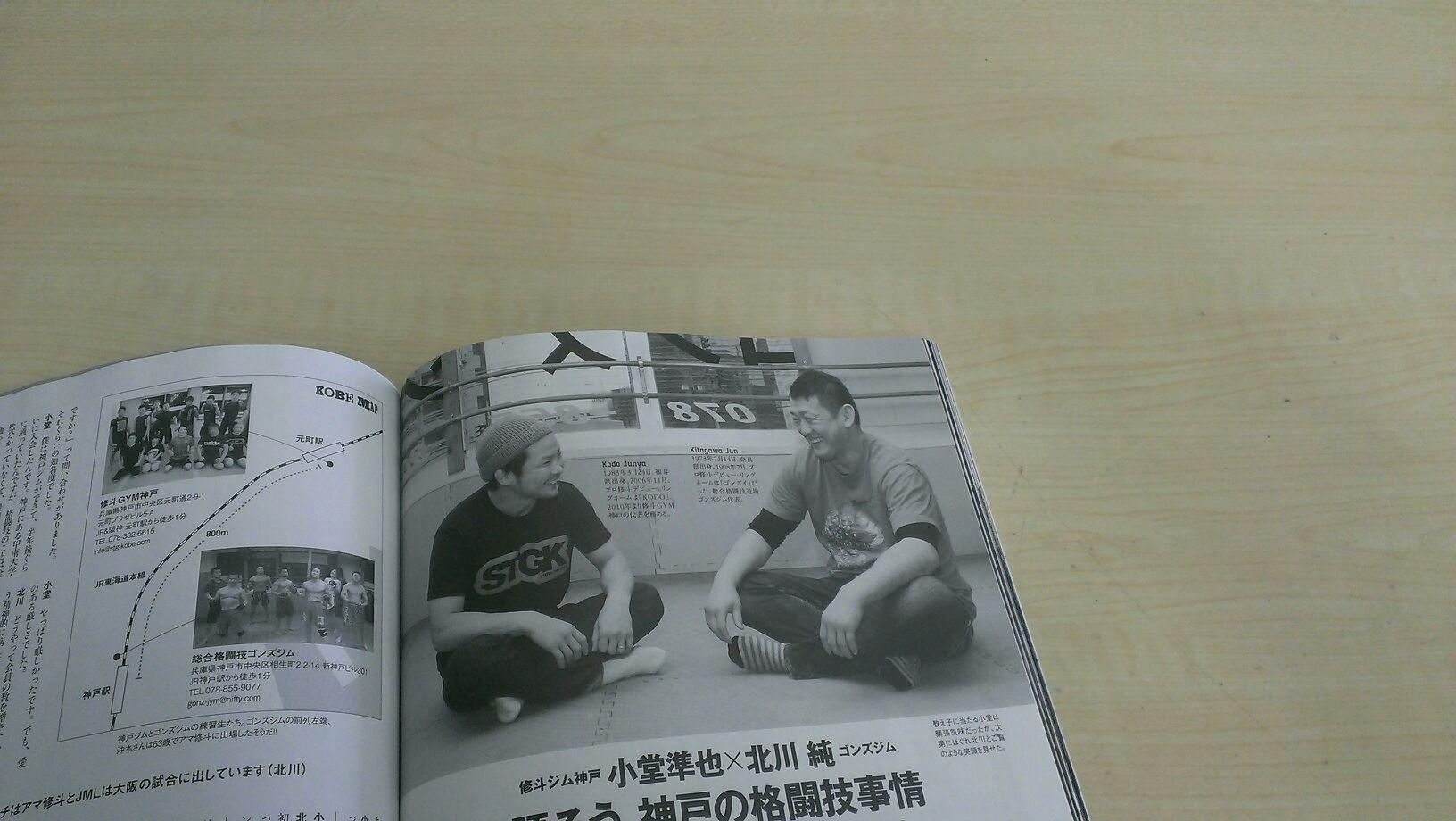格闘技雑誌