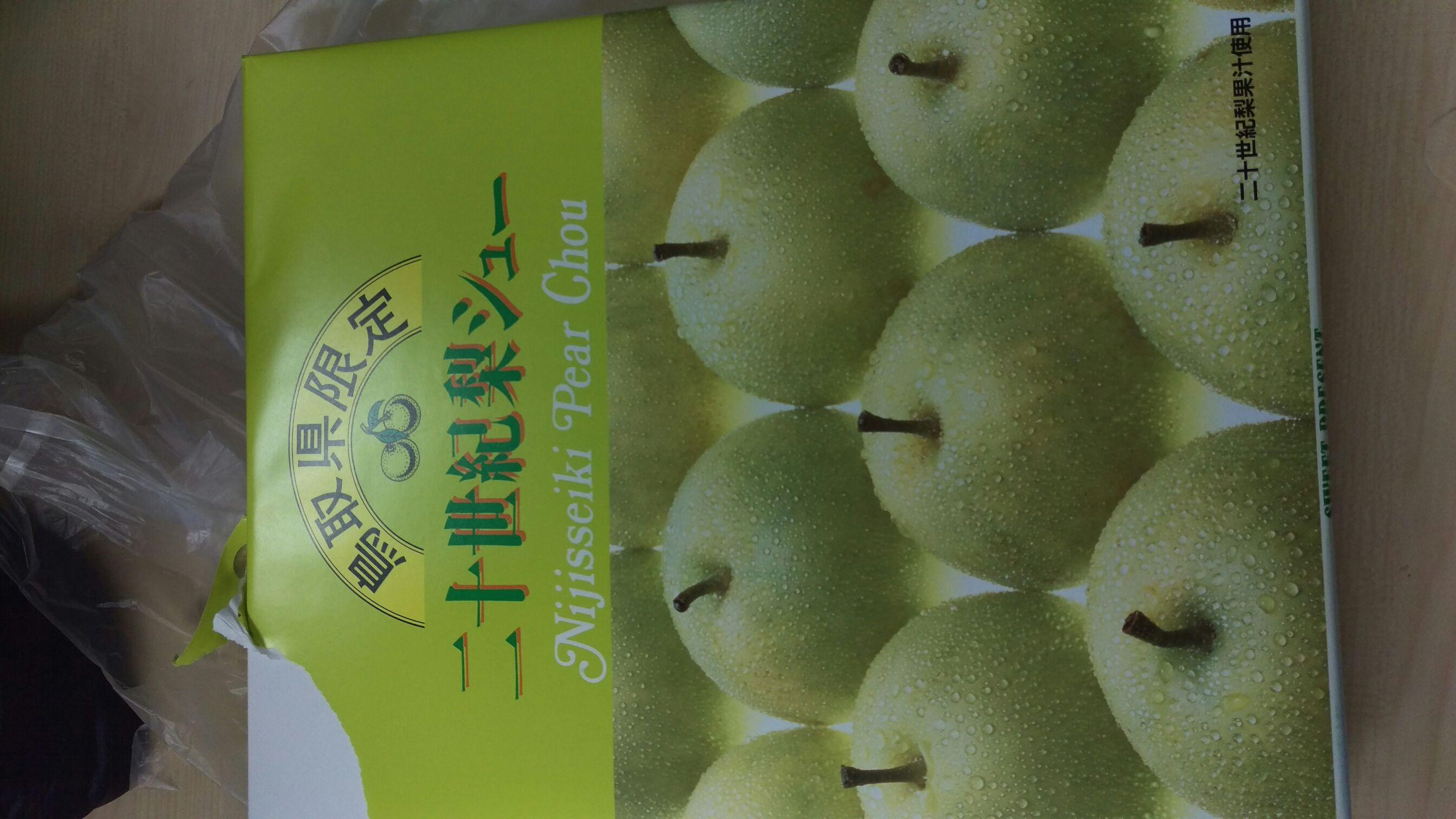 梨の包み込み