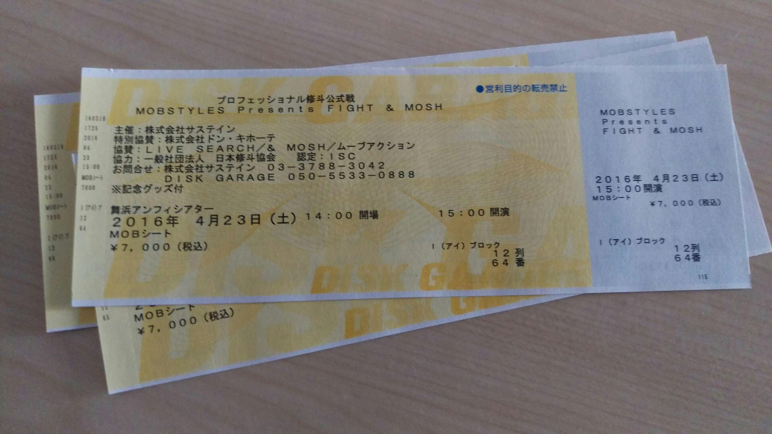 チケット届きました