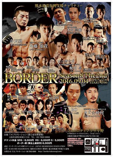 9月4日修斗大阪大会Border